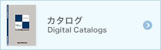 デジタルカタログ Digital Catalogs
